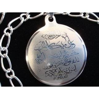 Koranic Surah Necklace Islam Muslim Lovers Islamic Gift Koran Quran