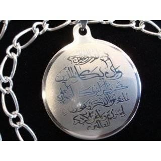 Koranic Surah Necklace Islam Muslim Lovers Islamic Gift Koran Quran