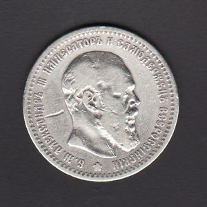 Russia Russian 1 Rouble Ruble 1891 AГ Silver
