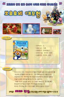 Pororo DVD Pororo to The Cookie Castle Korean English Audio Subtitle