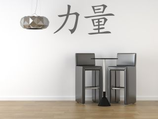 Strength Chinese Symbol Chinese Writing Wall Sticker Wall Art Decal Transfers