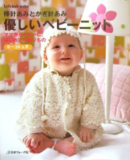 Sweet Baby Knit from Mom Japanese Crochet Knitting Pattern Book 990