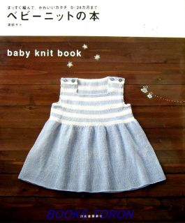 Pretty Baby Knit Wear Japanese Clothes Crochet Knitting Pattern Book