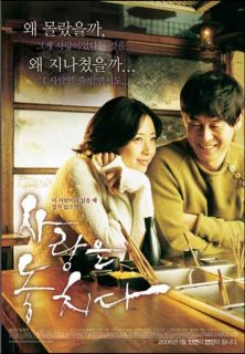 Lost in Love Korean Drama Movie 2006 DVD with English Subtitles
