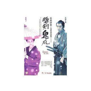 Yoji Yamada's Samurai DVD Trilogy Collection: Yoji Yamada: Movies & TV
