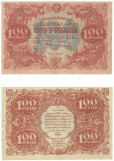 Russia 1922 100 Rubles, Pick 133  Collectible Coins