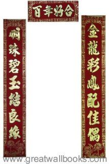 "Chinese Wedding Scroll Set (3 scrolls)   Velvet with gold embossing, the two Wedding Couplet Poem Scrolls size: 9.4"" x 58.7"": Everything Else"