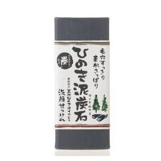 Charcoal Bar Soap with Nylon Foaming Net Bag   80g Health & Personal